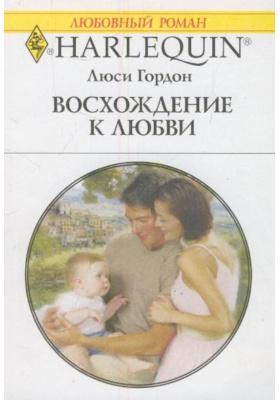 Восхождение к любви = Italian Tycoon, Secret Son : Роман