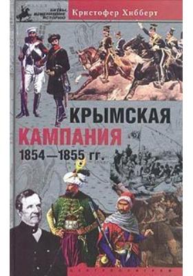 Крымская кампания 1854-1855 гг. Трагедия лорда Раглана