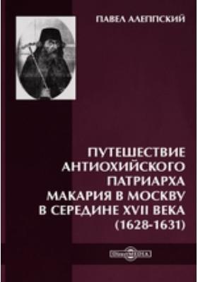 Путешествие антиохийского патриарха Макария в Москву в середине XVII века (1628-1631)