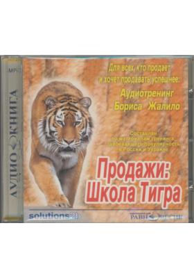 Продажи: Школа Тигра : Аудиокнига