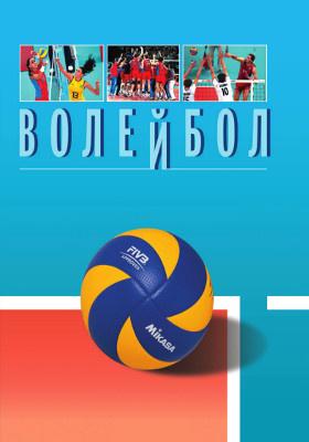 Волейбол: энциклопедия