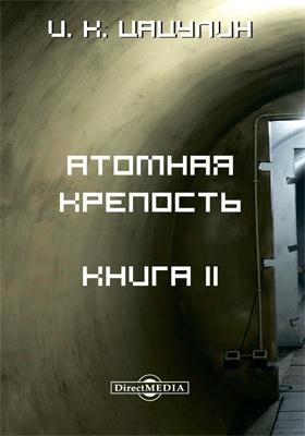 Атомная крепость : в 2 кн. Кн. 2