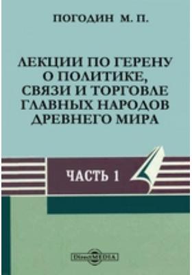 Лекции по Герену о политике, связи и торговле главных народов древнего мира, Ч. 1