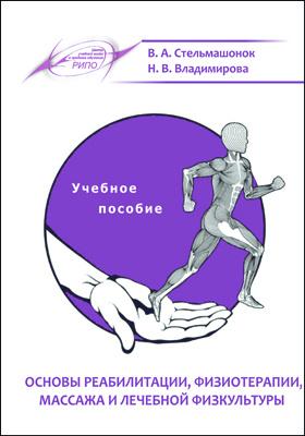 Основы реабилитации, физиотерапии, массажа и лечебной физкультуры: учебное пособие