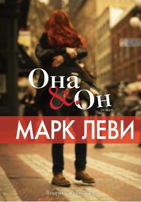 Она & Он: роман