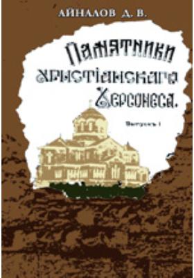 Памятники христианского Херсонеса. Вып. I. Развалины храмов