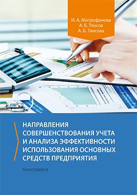 Направления совершенствования учета и анализа эффективности использования основных средств предприятия: монография