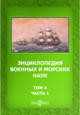 Энциклопедия военных и морских наук: энциклопедия. Т. 4. Кюстрин, Ч. 1. Кабаль