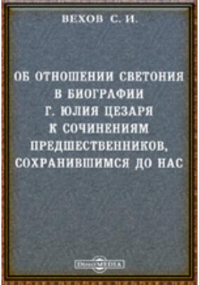 Об отношении Светония в биографии Г. Юлия Цезаря к сочинениям предшественников, сохранившимся до нас
