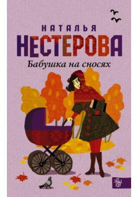 Бабушка на сносях : Роман