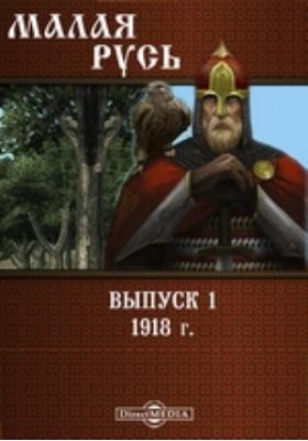 Малая Русь: журнал. 1918. Вып. 1