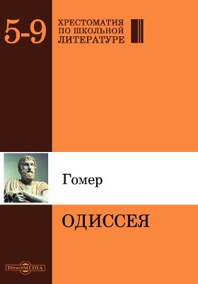Одиссея: художественная литература