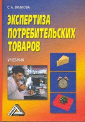 Экспертиза потребительских товаров: учебник