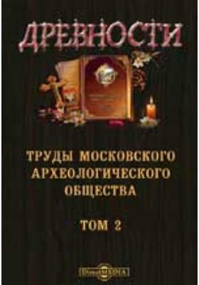 Древности. Труды Московского археологического общества. 1870. Т. 2