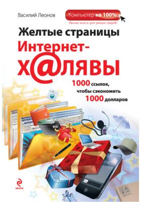 Желтые страницы интернет-халявы : 1000 ссылок, чтобы сэкономить 1000 долларов