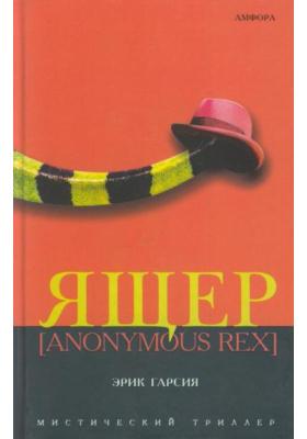 Ящер = Anonymous Rex : Роман