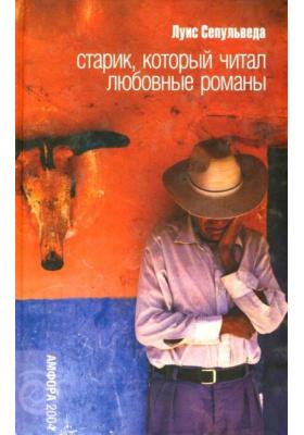 Старик, который читал любовные романы = Un Viejo que le?a novelas de amor : Роман