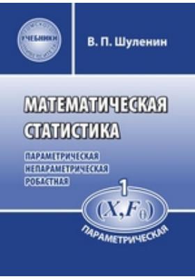 Математическая статистика: учебное пособие, Ч. 1. Параметрическая статистика