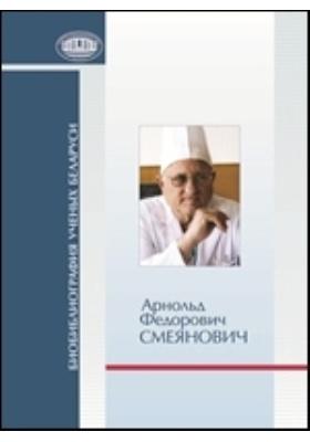 Арнольд Федорович Смеянович : к 75-летию со дня рождения: документально-художественная литература