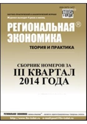 Региональная экономика = Regional economics : теория и практика: журнал. 2014. № 25/36