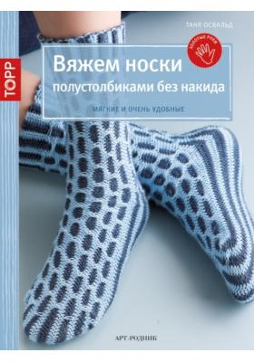 Вяжем носки полустолбиками без накида = Soken aus Kettmaschen hakeln : Мягкие и очень удобные