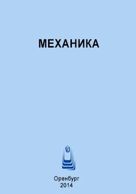 Механика: учебное пособие