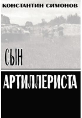 Сын артиллериста. Сборник