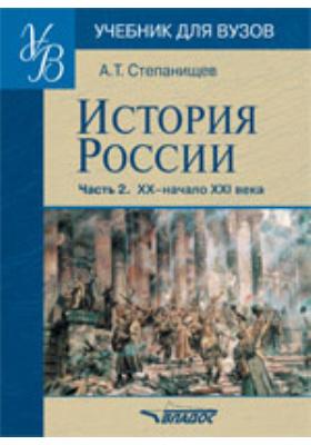 История России, Ч. 2. XX-начало XXI века