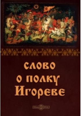 Слово о полку Игореве: художественная литература