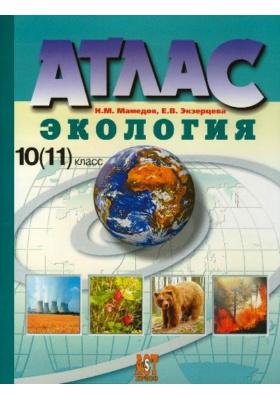"""Атлас """"Экология"""". 10 (11) класс"""