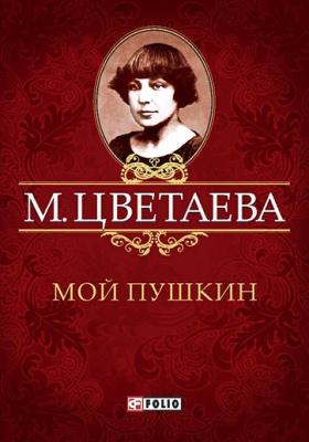 Мой Пушкин: художественная литература