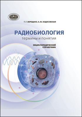 Радиобиология : термины и понятия: справочник