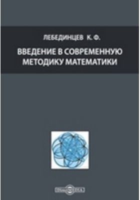 Введение в современную методику математики