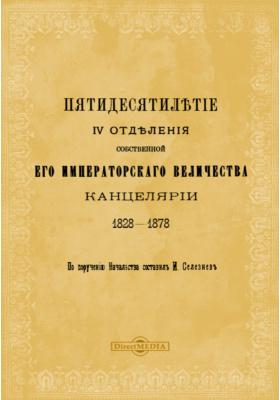 Пятидесятилетие IV отделения Собственной Его Императорского Величества Канцелярии