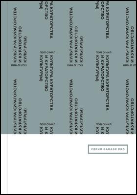 Культура кураторства и кураторство культур(ы): публицистика