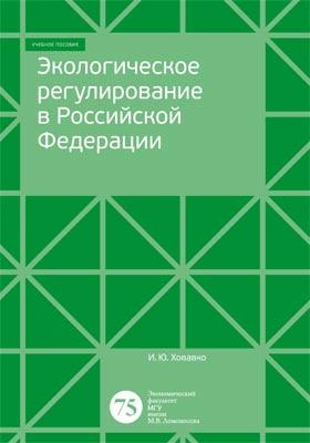 Экологическое регулирование в Российской Федерации
