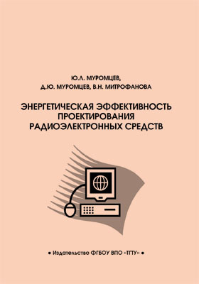 Энергетическая эффективность проектирования радиоэлектронных средств