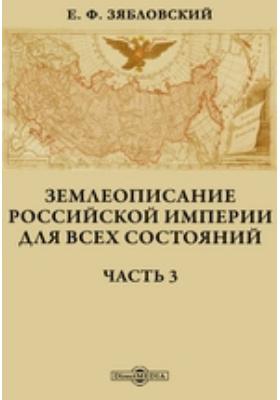 Землеописание Российской империи для всех состояний, Ч. 3
