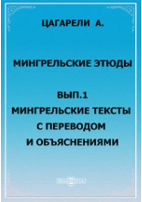 Мингрельские этюды. Выпуск 1. Мингрельские тексты с переводом и объяснениями