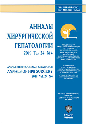 Анналы хирургической гепатологии: журнал. 2019. Т. 24, № 4