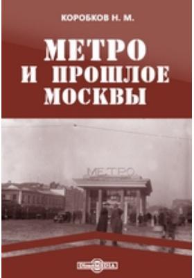 Метро и прошлое Москвы: научно-популярное издание