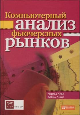 Компьютерный анализ фьючерсных рынков = The Technical Trader's Guide to Computer Analysis of the Futures Market : 4-е издание