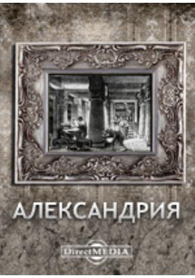 Александрия: издание памятников древней письменности