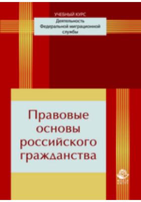 Правовые основы российского гражданства: учебное пособие