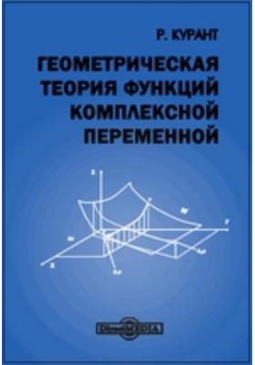 Геометрическая теория функций комплексной переменной