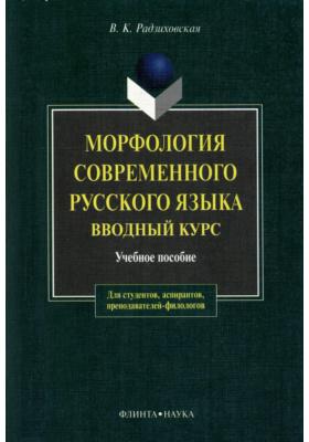 Морфология современного русского языка. Вводный курс: учебное пособие
