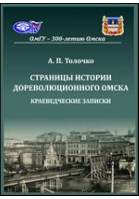Страницы истории дореволюционного Омска. Краеведческие записки