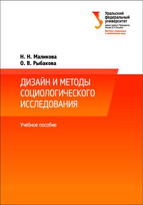 Дизайн и методы социологического исследования: учебное пособие