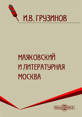 Маяковский и литературная Москва