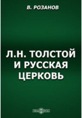 Л.Н. Толстой и Русская Церковь